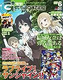 電撃G's magazine 2017年6月号 [雑誌]