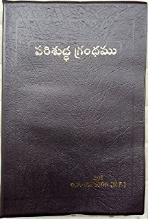 Buy Telugu Bible Book Online at Low Prices in India | Telugu