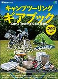 キャンプツーリング・ギアブック[雑誌] エイムック