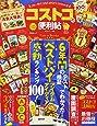 【便利帖シリーズ002】コストコの便利帖 (晋遊舎ムック)
