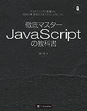 徹底マスター JavaScriptの教科書 プログラミングの教養から、言語仕様、開発技法までが正しく身につく