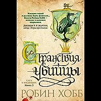 Странствия убийцы: Сага о Видящих. Книга 3 (Звезды новой фэнтези) (Russian Edition) book cover