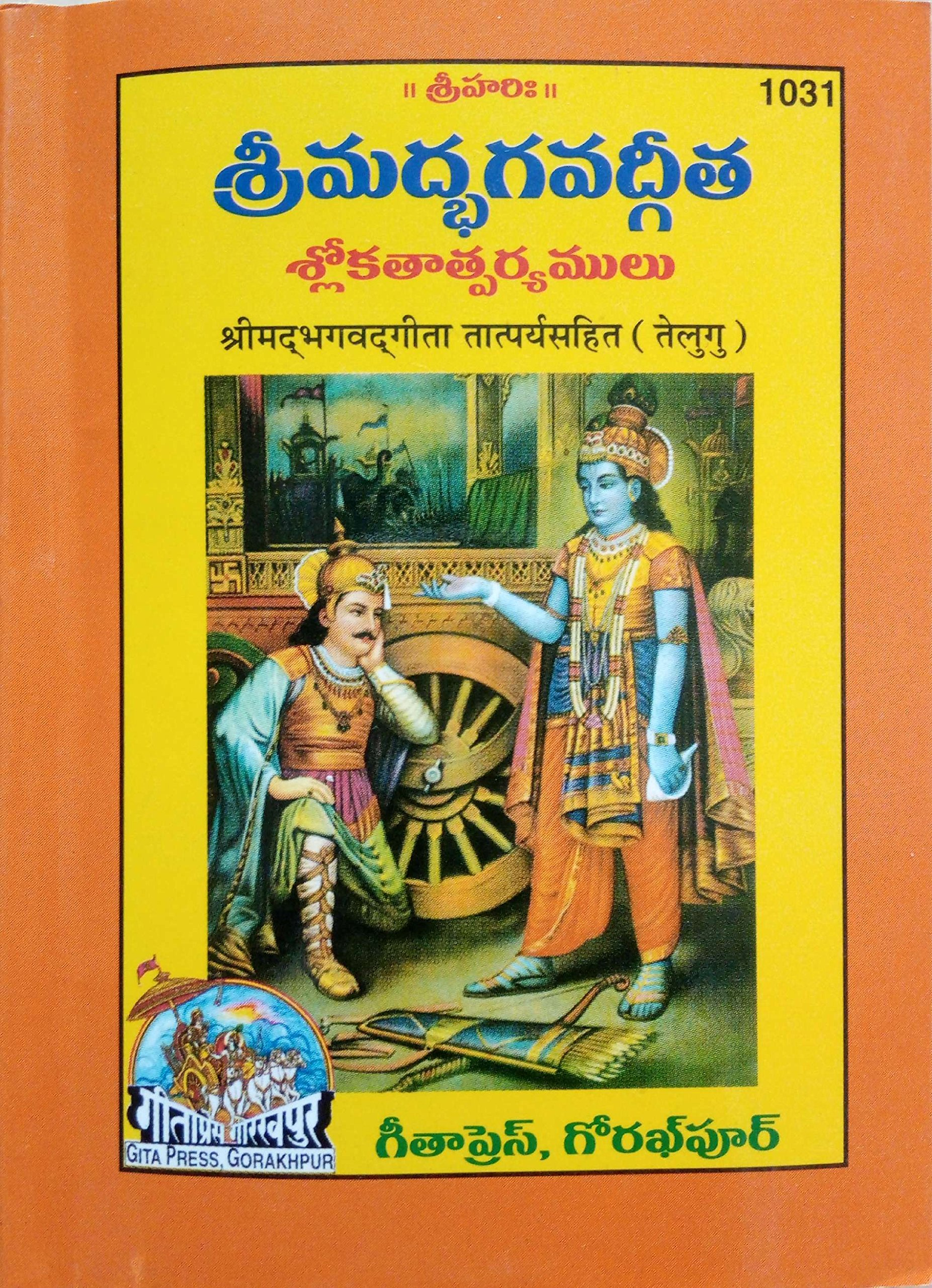 Buy Shrimadbhagvadgita With Meaning Telugu Pack Of 4 Same Books Book Online At Low Prices In India Shrimadbhagvadgita With Meaning Telugu Pack Of 4 Same Books Reviews Ratings Amazon In