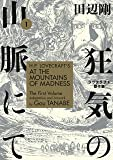 H.P. Lovecraft's at the Mountains of Madness Volume 1 (Manga