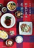 六甲かもめ食堂 野菜が美味しい季節の献立: 旬の素材と定番調味料でいつものおかずが格別の味になる