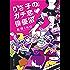 りさ子のガチ恋 俳優沼 (集英社文庫)