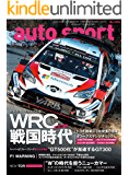 AUTOSPORT (オートスポーツ) 2018年 2/16号 [雑誌]