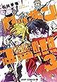 ロッキンユー!!! 3 (ジャンプコミックス)
