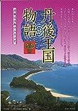丹後王国物語―丹後は日本のふるさと