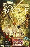 約束のネバーランド 13 特装版 (ジャンプコミックス)