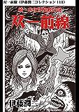 双一前線(伊藤潤二コレクション 111) (朝日コミックス)