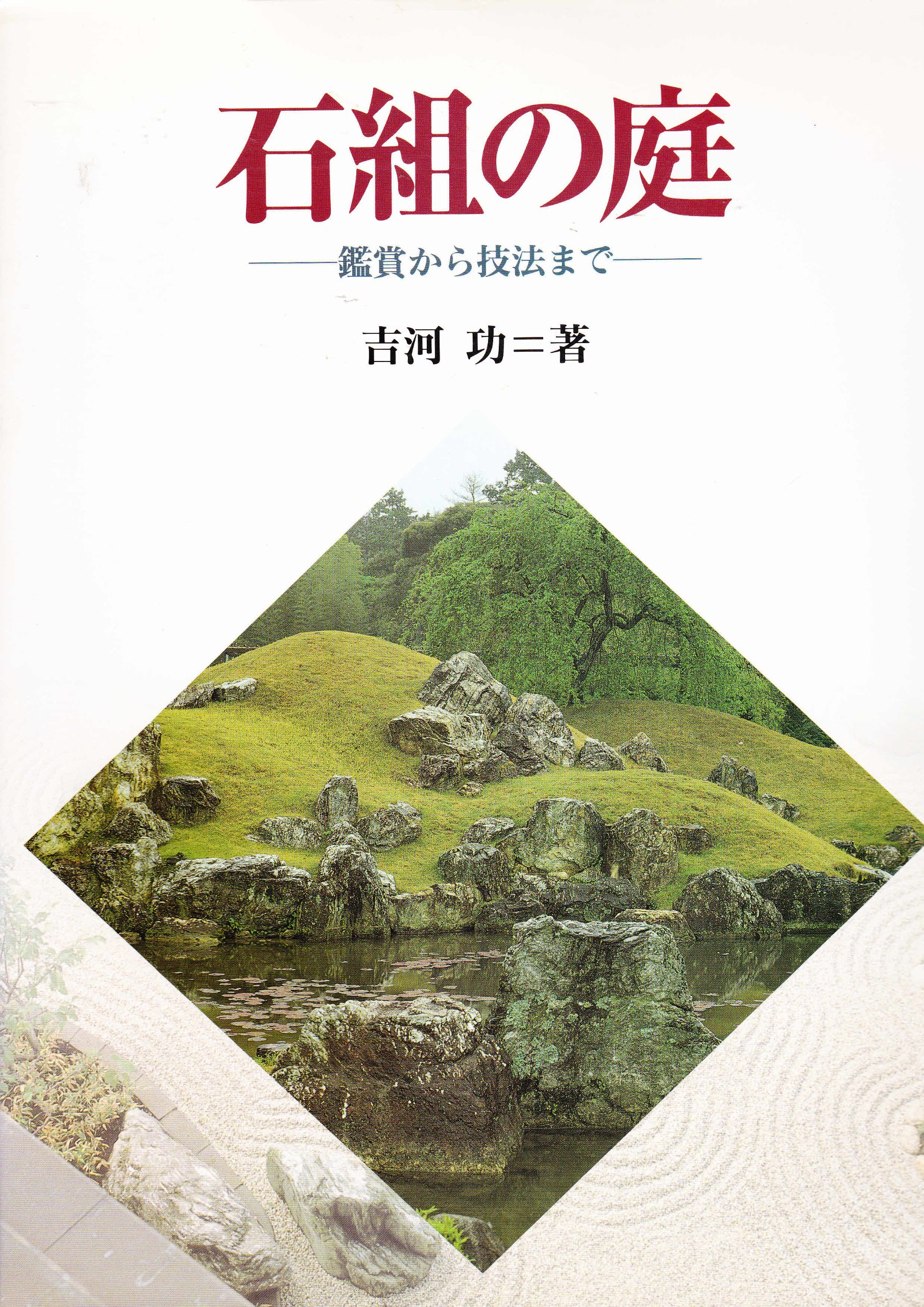 japanese-stone-gardens-japanese-and-english-edition