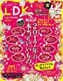 LDK(エルディーケー) 2018年 01 月号 [雑誌]