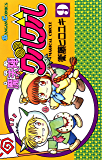 魔法陣グルグル 9巻 (デジタル版ガンガンコミックス)