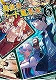 異世界のカード蒐集家 6 (GCノベルズ)