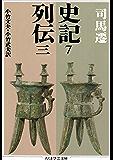史記7 列伝三 (ちくま学芸文庫)