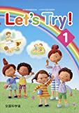 Let's Try! 1―新学習指導要領対応小学校外国語活動教材