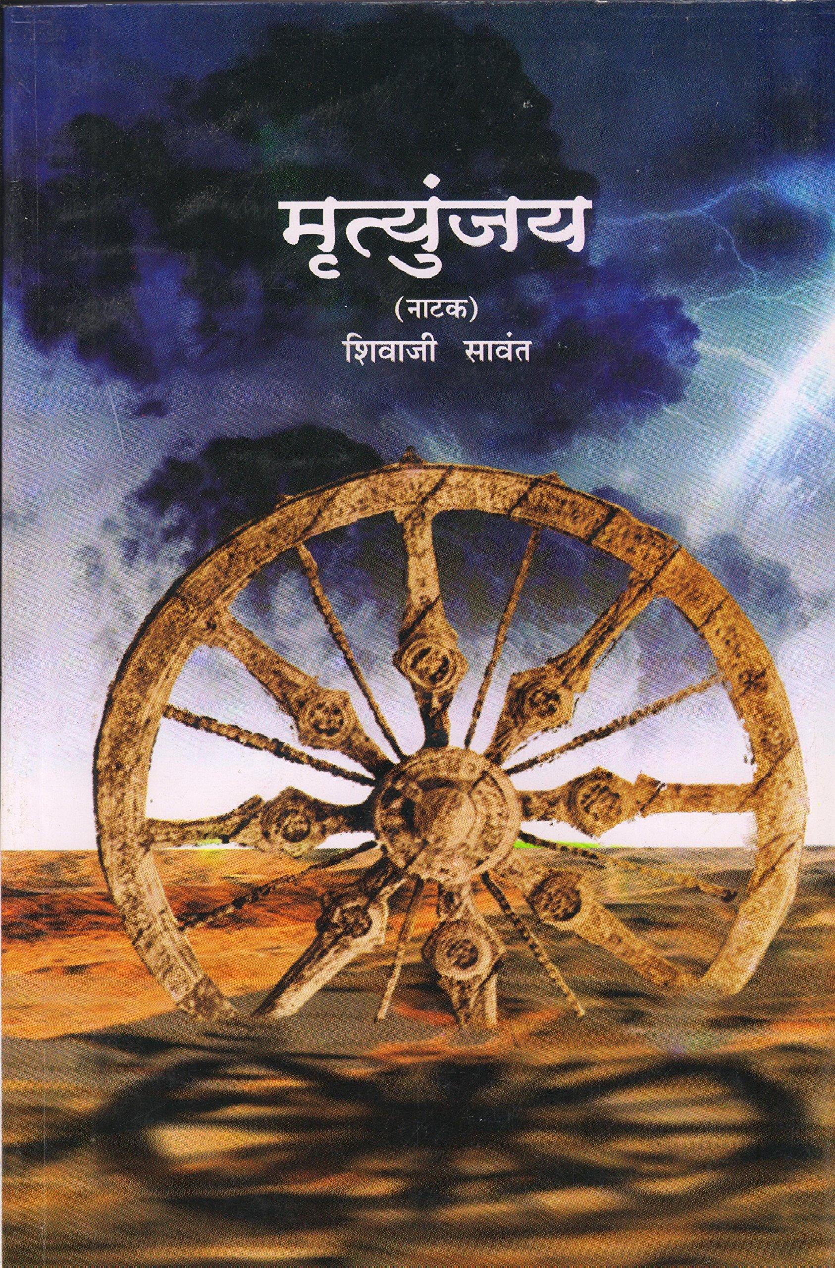 Marathi pdf in mrutunjay