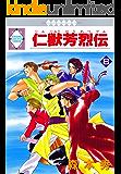 仁獣芳烈伝(8) (冬水社・いち*ラキコミックス)