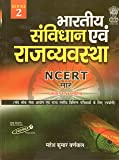 Cosmos Bhartiya Samvidhan avam Rajvyavastha NCERT SAAR in Hindi (Indian Polity & Constitution)