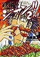 鉄鍋のジャン!!2nd 3 (ドラゴンコミックスエイジ さ 10-2-3)