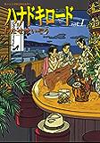 ハナドキロード(1) (モーニングコミックス)