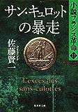 サン・キュロットの暴走 小説フランス革命13 (集英社文庫)