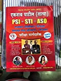 STI-PSI-ASO Pariksha Margadarshak Thokla - 23rd Edition