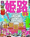 るるぶ姫路 赤穂 (国内シリーズ)