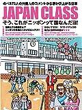 JAPAN CLASS そう、これがニッポンって国なんだヨ!
