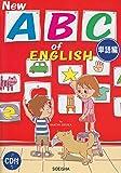 New ABC of ENGLISH 単語編