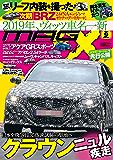 ニューモデルマガジンX 2017年 09月号 [雑誌]