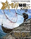 磯釣り秘伝2017 下の巻