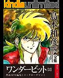 ワンダービット2 (島本和彦漫画全集)