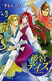 後宮デイズ~七星国物語~ 3 (プリンセスコミックス)