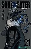 ソウルイーター 21巻 (デジタル版ガンガンコミックス)