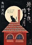 幾千の夜、昨日の月 (角川文庫)