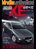 ニューモデル速報 インポート Vol.51 ジャガーXEのすべて