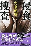 侵食捜査 (祥伝社文庫)