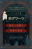 エッセイ集ホグワーツ勇気と苦難と危険な道楽 (Kindle Single) (Pottermore Presents - 日本語)