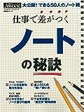 仕事で差がつくノートの秘訣 (日経BPムック スキルアップシリーズ)