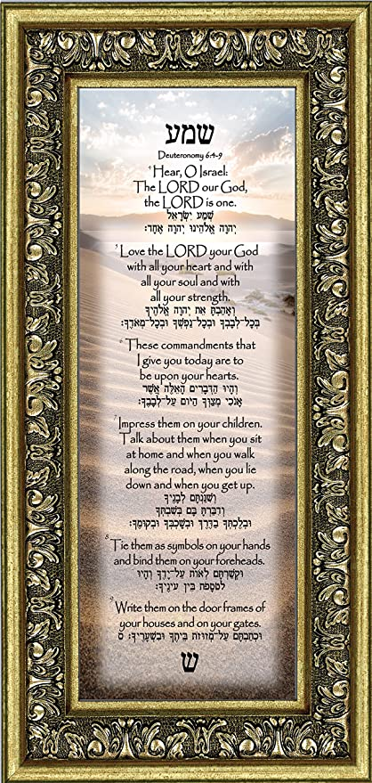 Amazon Shema Prayer Jewish Prayer For The Home Deuteronomy 6