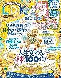 LDK mini(エルディーケー ミニ) [雑誌]: LDK(エルディーケー) 2018年 07 月号 増刊