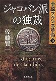 ジャコバン派の独裁 小説フランス革命14 (集英社文庫)