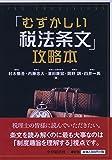 「むずかしい税法条文」攻略本