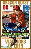 ドラゴンクエスト エデンの戦士たち 8巻 (デジタル版ガンガンコミックス)