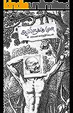 ஆப்பிளுக்கு முன்: Appleukku Mun (Tamil Edition)