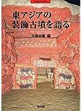 東アジアの装飾古墳を語る (季刊考古学・別冊 (13))