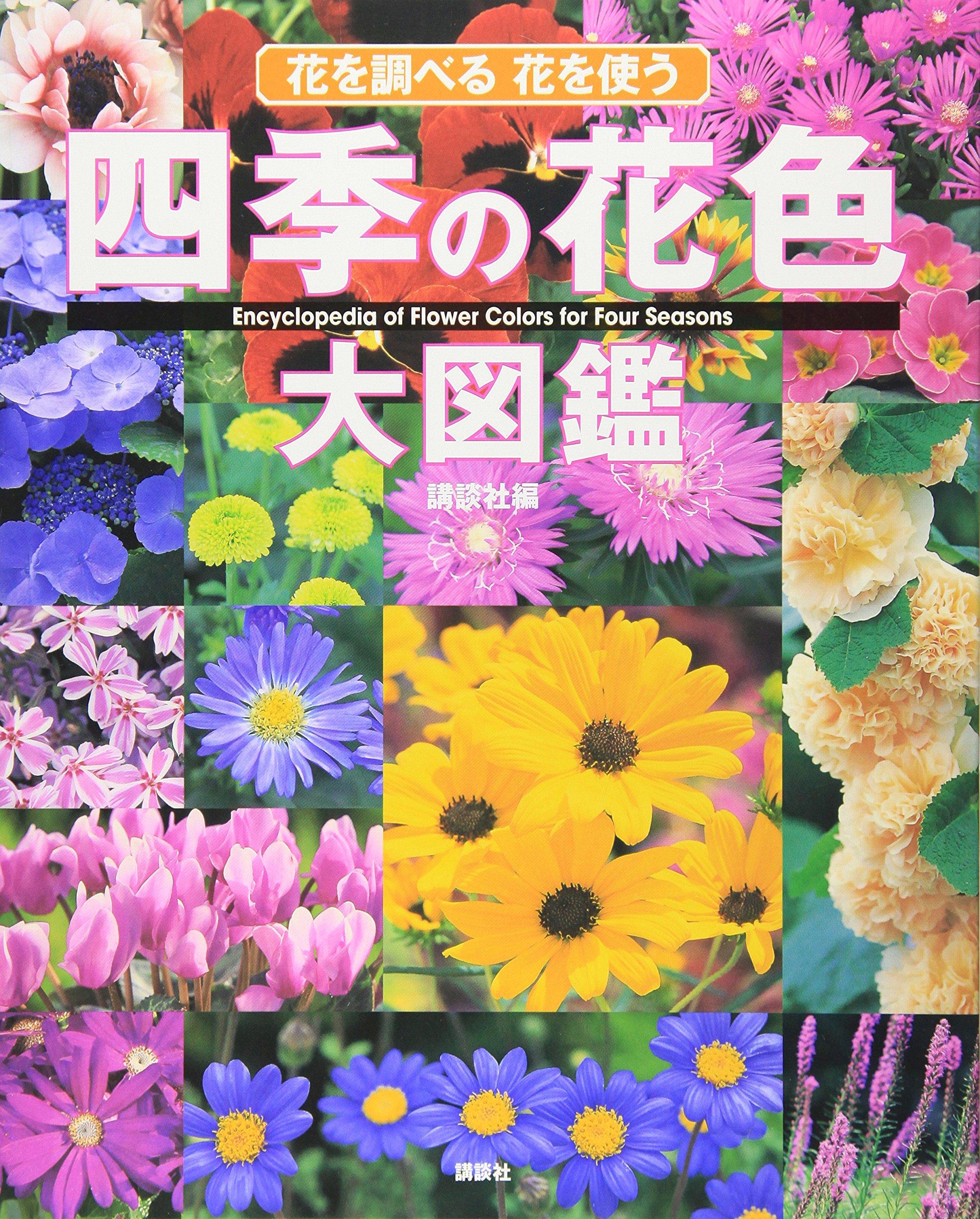 四季の花色大図鑑   講談社  本 ...