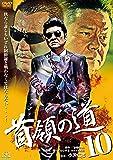 首領の道10 [DVD]